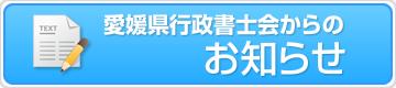愛媛県行政書士会からのお知らせ